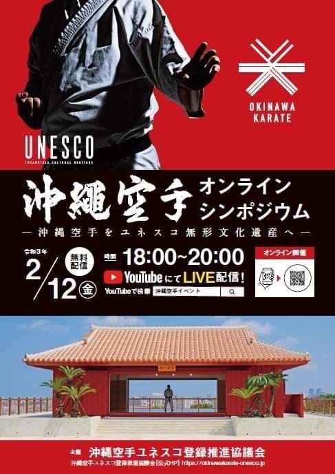 symposium japanese poster